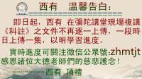 複講《淨土大經科註》第02-108集(2019-06-15)