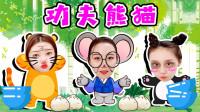 功夫熊猫和娇虎的较量游戏 新魔力玩具学校