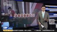 视频|浙江: 未成年人文身被劝休学 父母将文身店主告上法庭