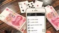 揭秘:微信红包群套路!抢红包变新式赌博,微信秒变赌场疯狂捞钱