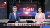 视频|四川宜宾市长宁县发生6.0级地震