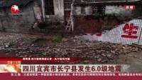视频|四川宜宾市长宁县发生6.0级地震: 多方救援力量已陆续抵达震中展开救援