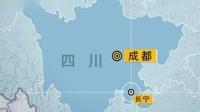 四川长宁发生6.0级地震 震感强烈 新闻早报 20190618 高清