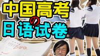 日本人挑战中国日语高考!【绅士一分钟】