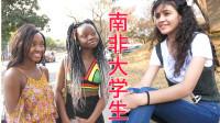 南非30集:采访美女大学生,黑人美女和白人妹子,你喜欢哪个?