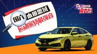 国六本田思域运动家轿最强音
