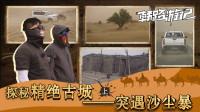 韩路游记:探秘精绝古城 突遇沙尘暴
