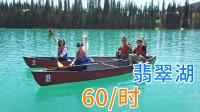 加拿大25集:湖边景点又坑又贵?当地人的做法:自己扛船来