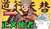 【逍遥小枫】这绝对是骑砍最好玩的mod了,率领108将征战! 水浒乱舞#1