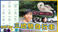 三坑骑自行车放松心灵  社群日Community Day  Pokemon GO 精灵宝可梦GO