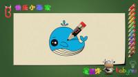 蓝色小鲸鱼 宝贝牛快乐小画家 学画画儿童简笔画