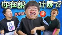 Songsen 戴牙套猜马来西亚广东话!【Part 3】ft 不会广东话的Janus,香港人老洋!