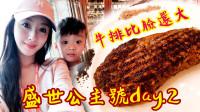 KL生活Vlog 看过比脸还大的叻眼牛排吗?游轮上最值得吃的餐厅![ 盛世公主號郵輪 day.2 ]