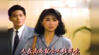 1989新加坡电视剧《浮沉》原声主题曲《不夜城传奇》演唱:徐小凤