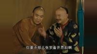 和珅劝纪晓岚不要哭竟然叫他:晓岚岚岚纪宝宝太搞笑了