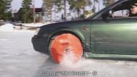 将轮胎换成锯齿开在冰面上会怎样,老外大胆实验,一点不打滑