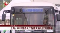 视频 20190618《东方新闻》
