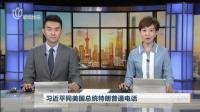 习近平同美国总统特朗普通电话 上海早晨 20190619