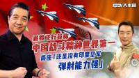 退役飞行员称中国战斗精神世界第一