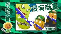 植物大战僵尸吃鸡大战 18集 唉...就连窝瓜老师都腐败了!
