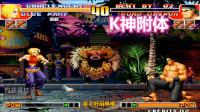拳皇97:大门空血反杀,岚之山一个不够?那就再来一个