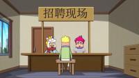 搞笑吃鸡动画:达达招聘会上小伙公然走后门!招发明家却来了个捏脚师!