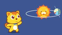 猫小帅故事 第463集 为什么太阳会下山—科普系列