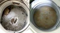 家里的洗衣机真的很脏吗?小伙网购9块9清洁剂现场试验:都是套路