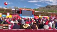 视频 西藏日喀则: 第十七届珠峰文化旅游节盛大开幕