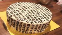 男子给女友订的生日蛋糕上写满心经,网友:要超渡她?