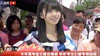 记者采访第一个出考场的斋藤飞鸟同学