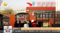 红黄蓝幼儿园虐童案二审宣判: 涉案教师获刑一年半