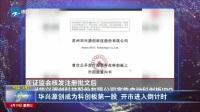 华兴源创成为科创板第一股  开市进入倒计时 正午播报 20190619