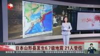 日本山形县发生6.7级地震 21人受伤 午间30分 20190619 高清版