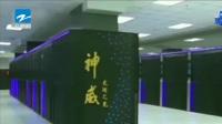全球超级计算机500强榜单  中国上榜数量蝉联第一 新闻大直播 20190619