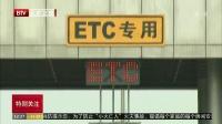 八个高速公路省界收费站年底取消 车载ETC可免费安装 特别关注 20190619 高清版