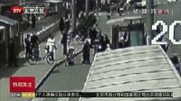 幼童横穿非机动车道被撞 家长及骑车人均有过失 特别关注 20190619 高清版
