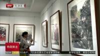 走中轴线绘古都风貌 爱古都北京促名城保护 特别关注 20190619 高清版