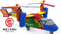 DIY-手工制作磁性球彩虹波音V-22鱼鹰直升机、创意脑洞