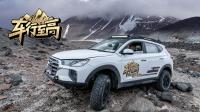 车行至高 第一季 第6期侣行团队海拔5千米高原遇险,艰难逃离极高荒漠