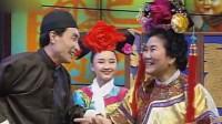 巩汉林让赵丽蓉扮慈禧陪客人经典小品《打工奇遇》太搞笑了