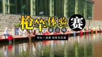 鱼乐无限19-25期:2019年枪竿体验赛第三场(涞源)爱钓鱼的人运气总不会差