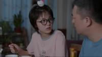 少年派精彩片段:大为哥事业受挫借酒消愁,只有女儿林妙妙有招对付老爸!