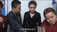 《征服》韩跃平被抓后把刘华强的底交干净,刘华强万万没想到