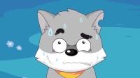 灰太狼千辛万苦终于拿到小灰灰的信,却发现自己已处在危险当中