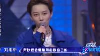 街舞2:刘雨昕抢七输了!遗憾告别舞台,易烊千玺队阿牙晋级!
