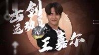 奔跑吧3:王嘉尔帅气出场,郑恺一看:是来吃辣椒的吗?