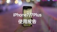 「花生炒冷饭」iPhone7/7Plus使用报告(对比三星Note7)