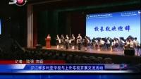 视频 沪江维多利亚学校与上外东校开展交流活动