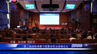 """视频 """"第二届超级细菌与噬菌体防治高峰论坛""""在沪举行"""